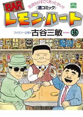 【最新刊】BARレモン・ハート 36巻の発売日はいつ?休載や発売間隔、収録話数から予想