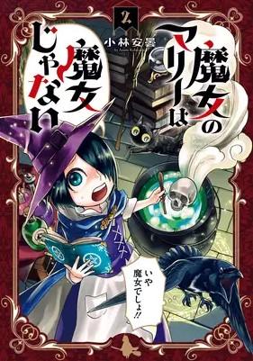 【最新刊】魔女のマリーは魔女じゃない 4巻の発売日はいつ?休載や発売間隔、収録話数から予想