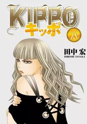 【最新刊】KIPPO 20巻の発売日はいつ?休載や発売間隔、収録話数から予想