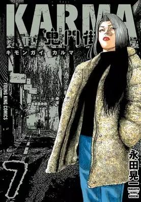 【最新刊】鬼門街 KARMA 8巻の発売日はいつ?休載や発売間隔、収録話数から予想