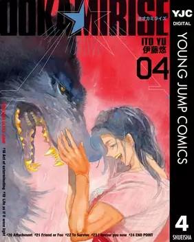 オオカミライズ 5巻の発売日はいつ?休載や発売間隔、収録話数から予想
