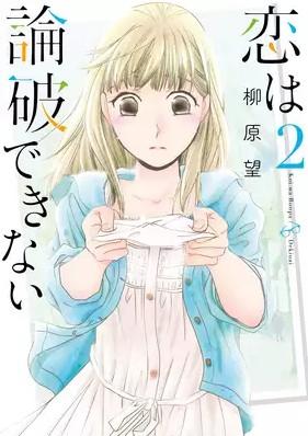 【最新刊】恋は論破できない 3巻の発売日はいつ?休載や発売間隔、収録話数から予想