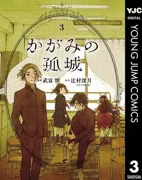 【最新刊】かがみの孤城 5巻の発売日はいつ?休載や発売間隔、収録話数から予想