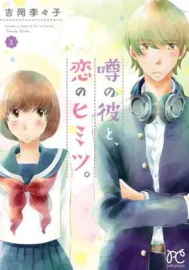 【最新刊】噂の彼と、恋のヒミツ 2巻の発売日はいつ?休載や打ち切りの噂、再開時期も