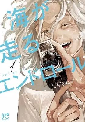 【最新刊】海が走るエンドロール 2巻の発売日はいつ?休載や発売間隔、収録話数から予想